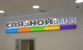 Связной банк санация