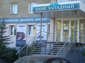 Банк Западный - Отзывы