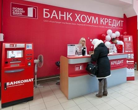 Банк Хоум Кредит сокращение сотрудников