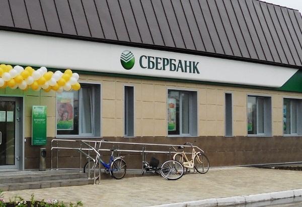 Отделение Сбербанка в селе