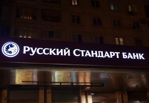 Поддержка банка Русский стандарт