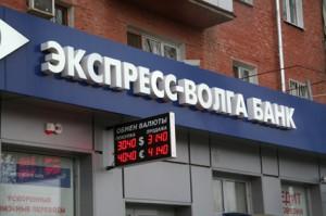 Курс доллара экспресс волга банк