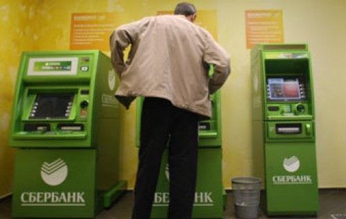 сбербанк временно недоступен
