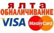 Обналичивание денег в Крыму