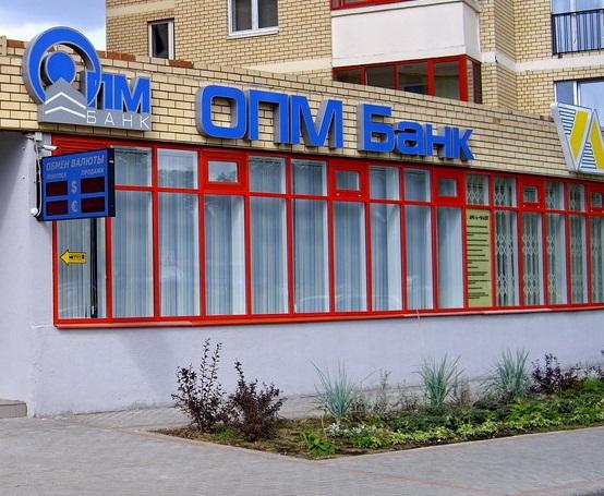 ОПМ банк отозвали лицензию