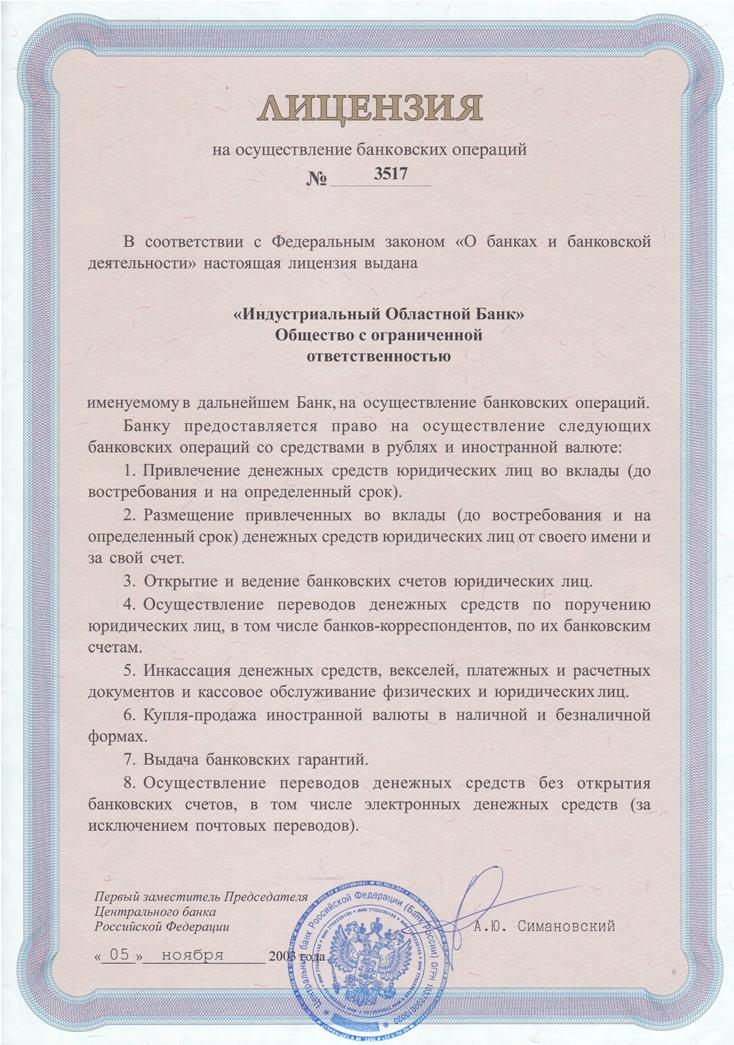 Индустриальный областной банк лицензия