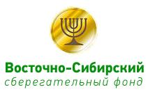 Восточно Сибирский сберегательный фонд