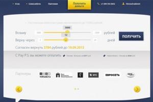 Альфа банк расчет кредита онлайн калькулятор