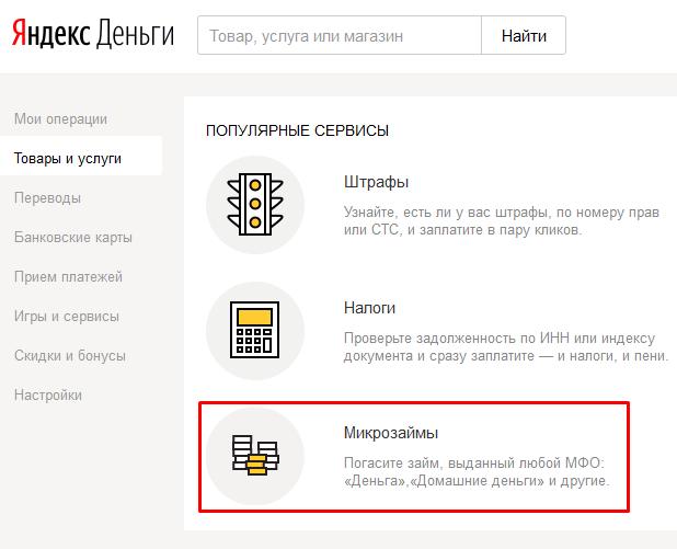 Оплата займа через Яндекс Деньги