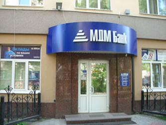 МДМ Банк | Челябинск | Филиалы, адреса, режим работы