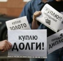 кредиты крымчан в украинских банках
