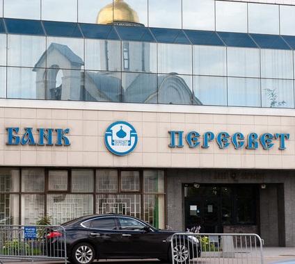 Банк Пересвет проблемы
