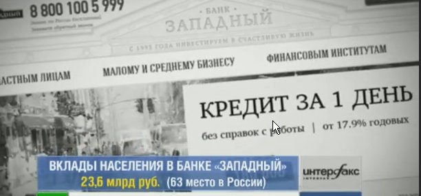 """ЦБ отозвал лицензию у банка """"Западный"""""""