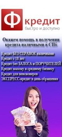 Кредитный брокер спб
