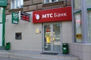 МТС Банк, отзывы, жалобы