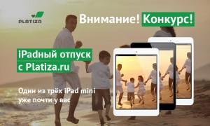 акция от платежного сервиса Platiza.ru
