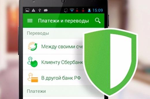 Обновленное мобильное приложение Сбербанк