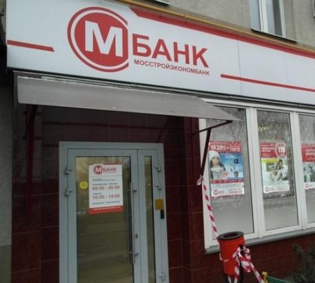 М банк отозвали лицензию