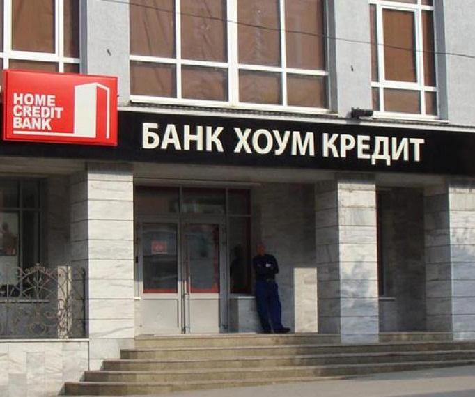 Финансовое состояние Хоум Кредит Банка