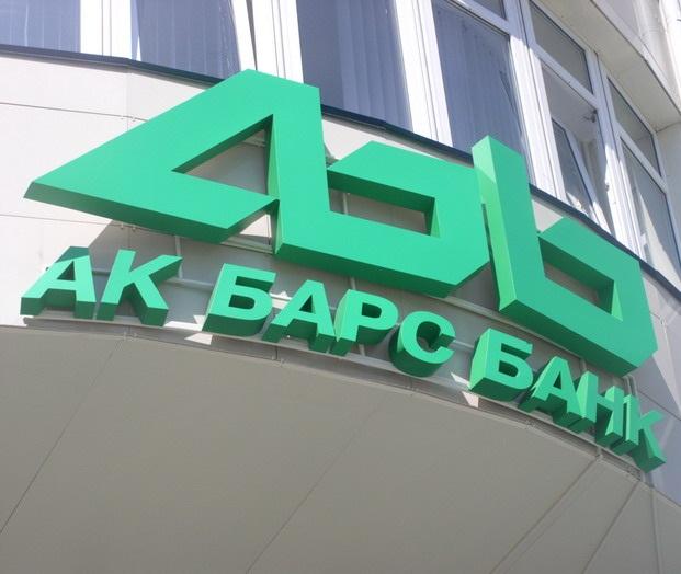 Ак Барс Банк Информационная Атака