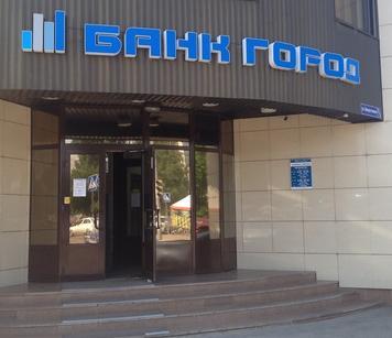 Банк Город отозвали лицензию