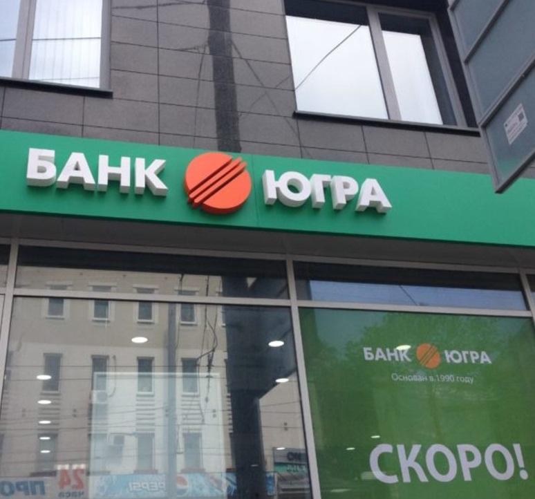 Банк Югра Банкротство Суд