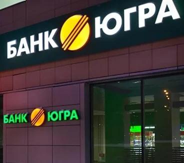 Проблемы в Банке Югра