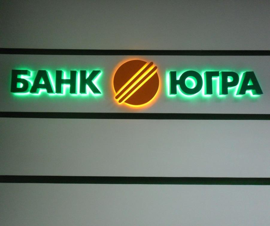 Банк Югра Временная Администрация