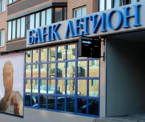 Банк Легион ликвидность