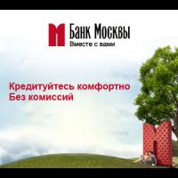 Банк Москвы заявка на кредит