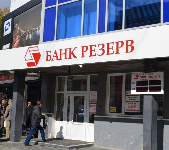 Банк Резерв Платежи Ликвидность