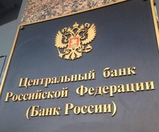 Банк России ПСК