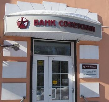 Санатор банка Советский