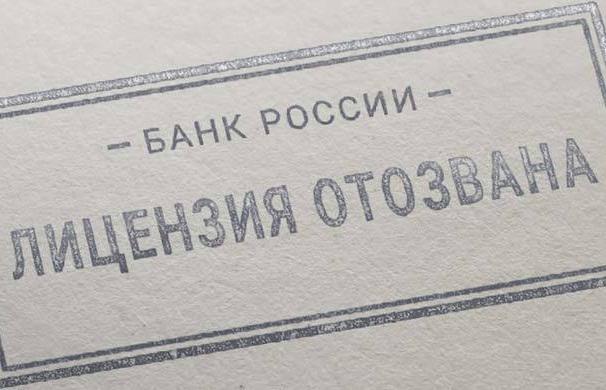 Отзыв лицензии 19 12 2016