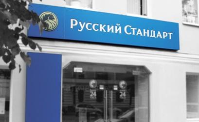 Русский Стандарт активы