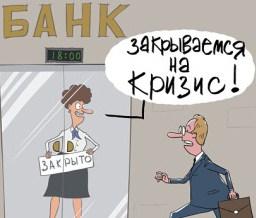 черные списки банков