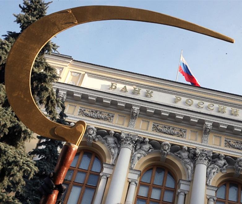 Политика Банка России