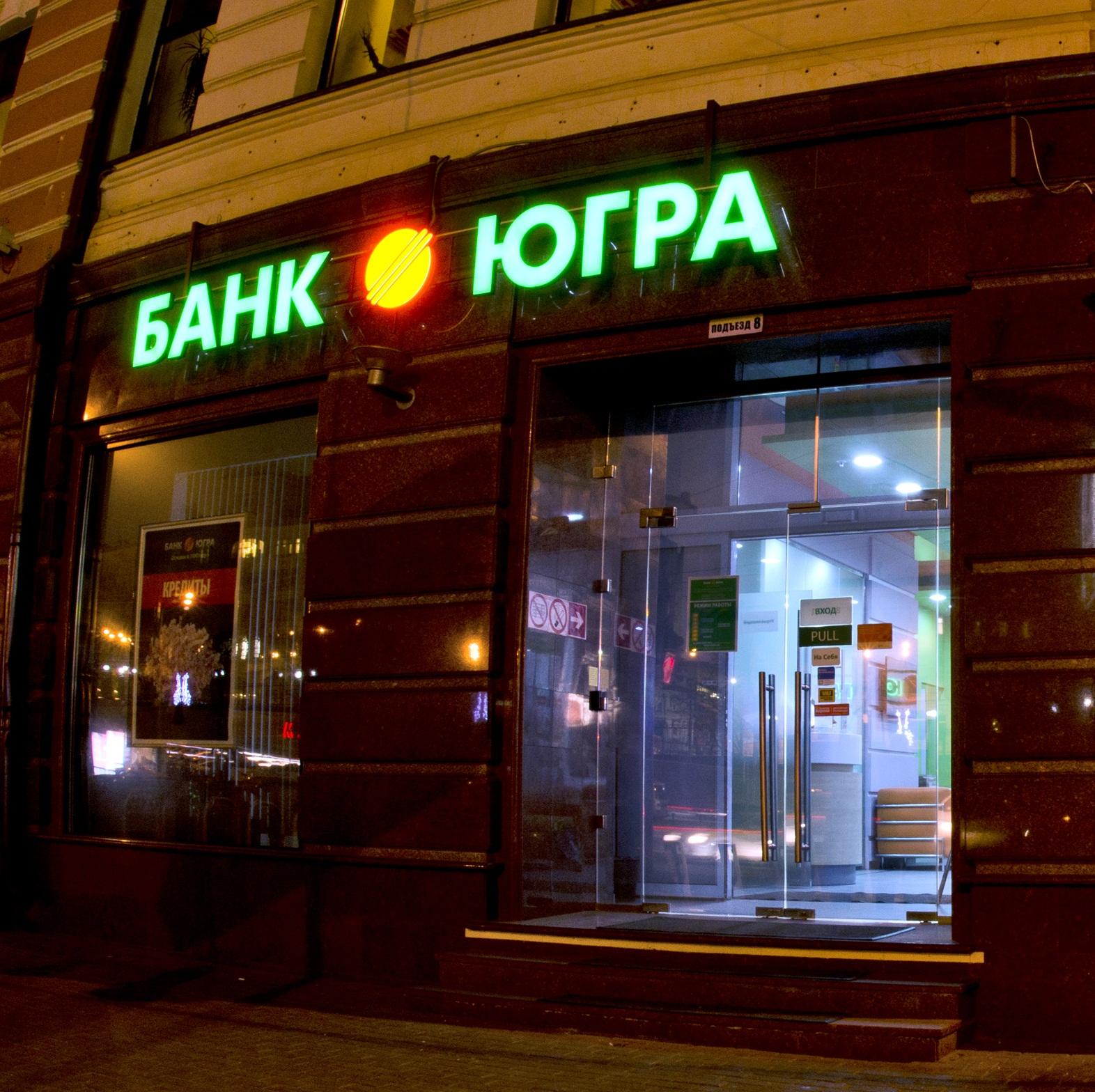 Технический сбой Банк Югра