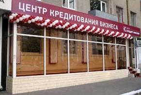 кредит для ип кредит-москва