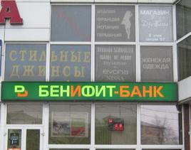 Бенифит банк отозвали лицензию