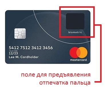 Новая карта MasterCard