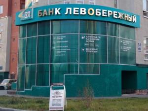 Банк Левобережный отзывы