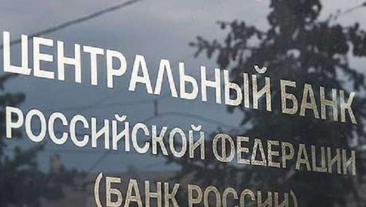 Центробанк исключил МФО