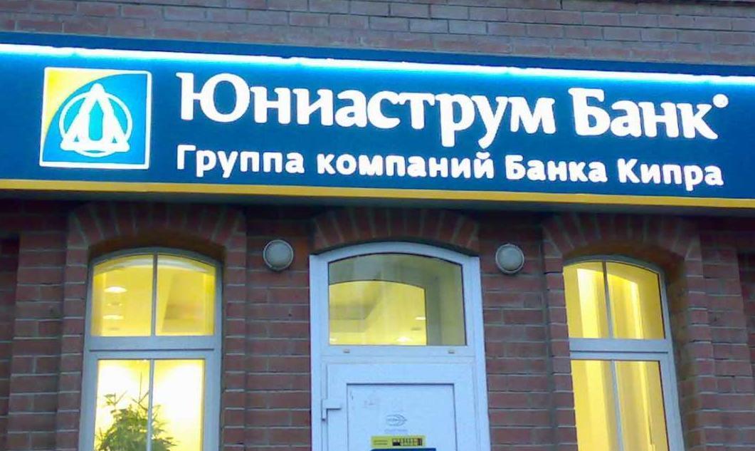 Продажа Юниаструм банка