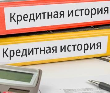 Кредитная история при приеме на работу