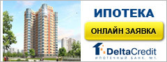 дельта кредит банк заявка на ипотеку