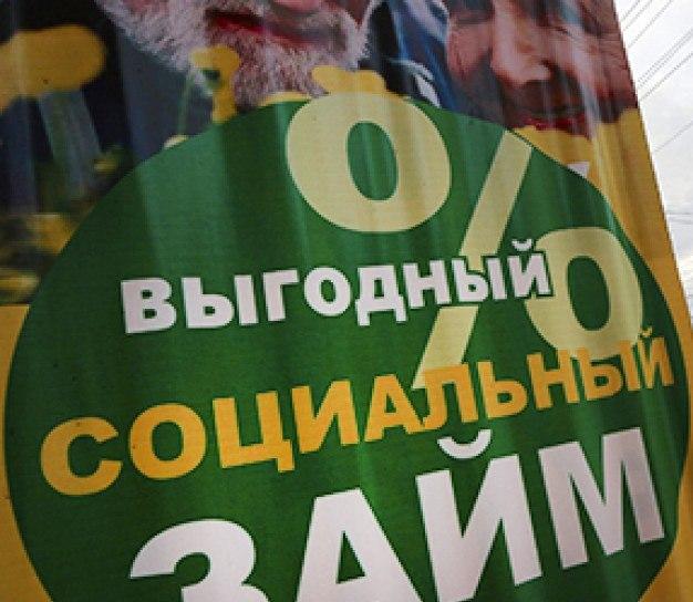 Реклама МФО Госдума
