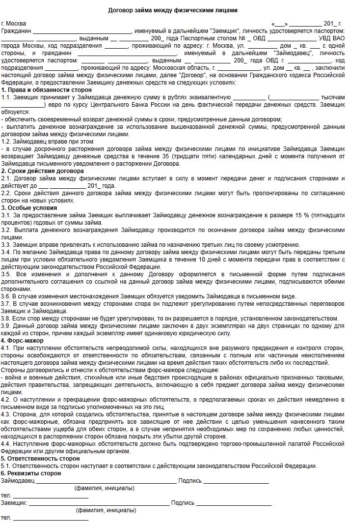 Образец Соглашения О Сотрудничестве Между Юридическими Лицами