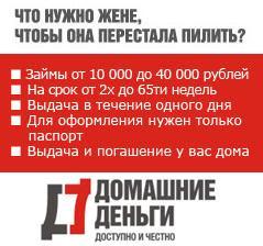 Займ под залог недвижимости по всей россии