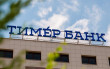 Тимер банк проблемы